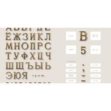 Буквы cir