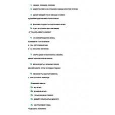Купить Эпитафия текст epit1 - Минск, Бобруйск