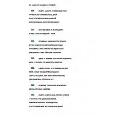 Эпитафия текст epit8