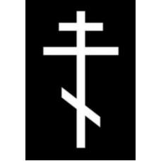 Купить Гравировка крест gravkr1 - Минск, Бобруйск
