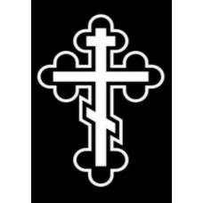 Купить Гравировка крест gravkr3 - Минск, Бобруйск