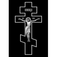Купить Гравировка крест gravkr8 - Минск, Бобруйск