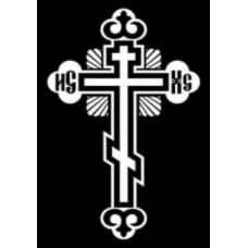 Купить Гравировка крест gravkr9 - Минск, Бобруйск